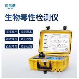 霍尔德 生物毒性水质监测仪HED-DX-35