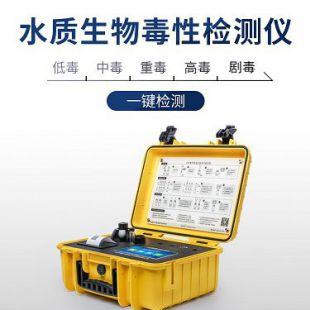 霍尔德 水质毒性生物监测仪HED-DX-30