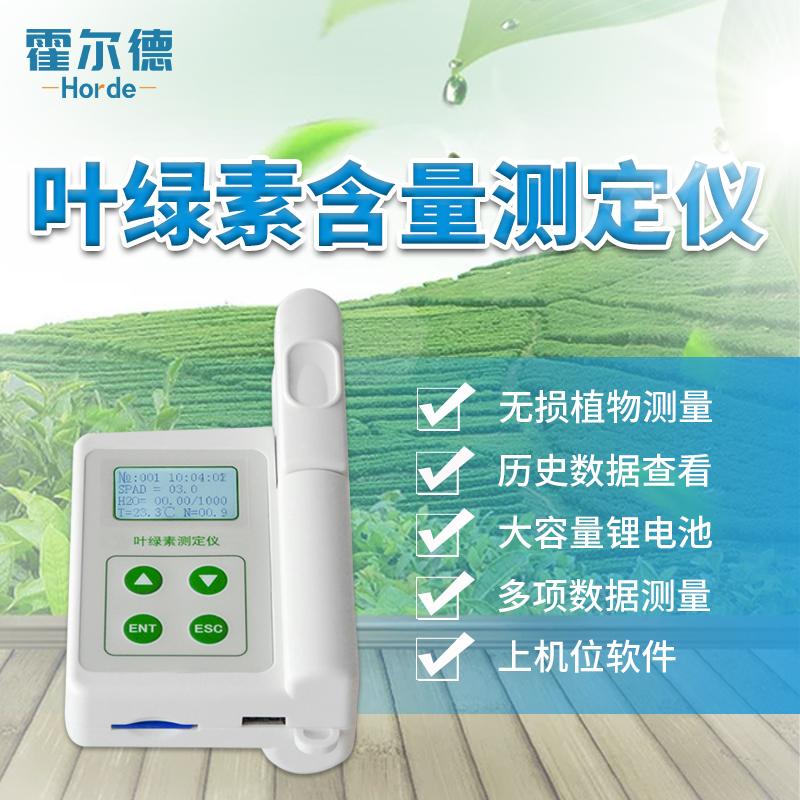 霍尔德 便携式叶绿素测定仪-叶绿素含量测定仪-叶绿素检测仪器 HED-YB
