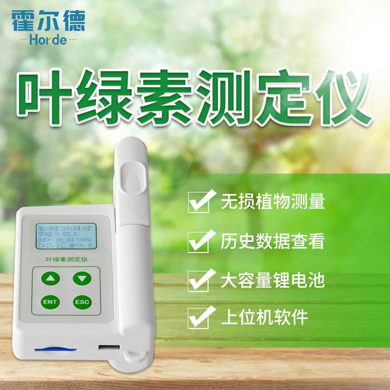 霍尔德 叶绿素仪-叶绿素测定仪器-叶绿素检测仪 HED-YA