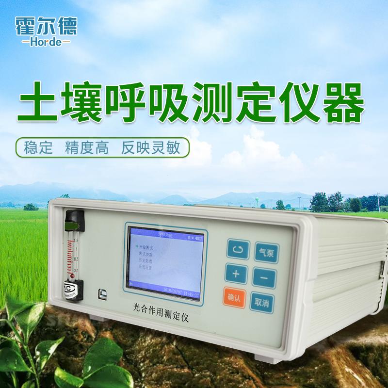 霍尔德 土壤碳通量自动测量系统 HED-T80X土壤碳通量自动测量系统