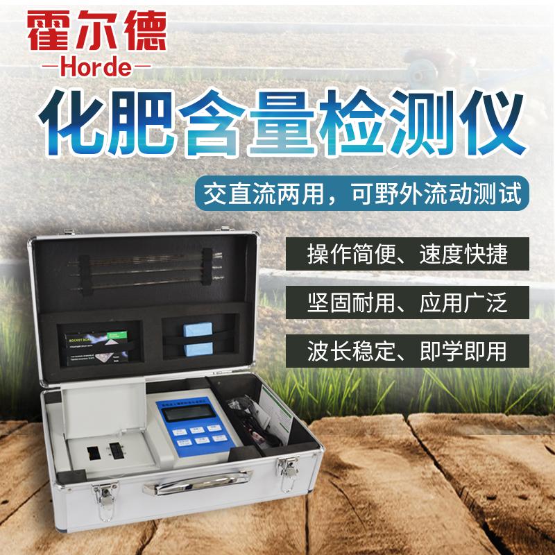 霍尔德 HED-FD 肥料有机质检测设备