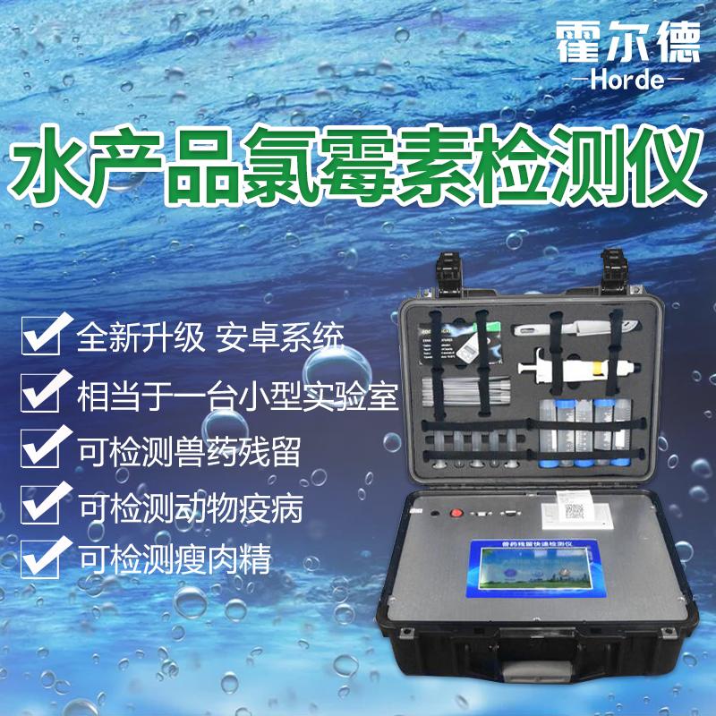 霍尔德 鱼虾食品安全快速检测系统 HED-SC鱼虾食品安全快速检测系统 鱼虾食品安全快速检测系统