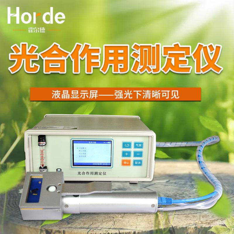 霍尔德 光合作用仪 HED-GH10植物光合作用测定仪 品质优秀