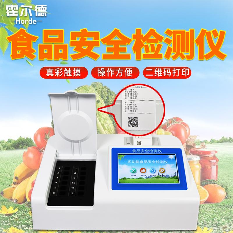 霍尔德 食品色素快速检测仪 HED-SP10食品色素快速检测仪
