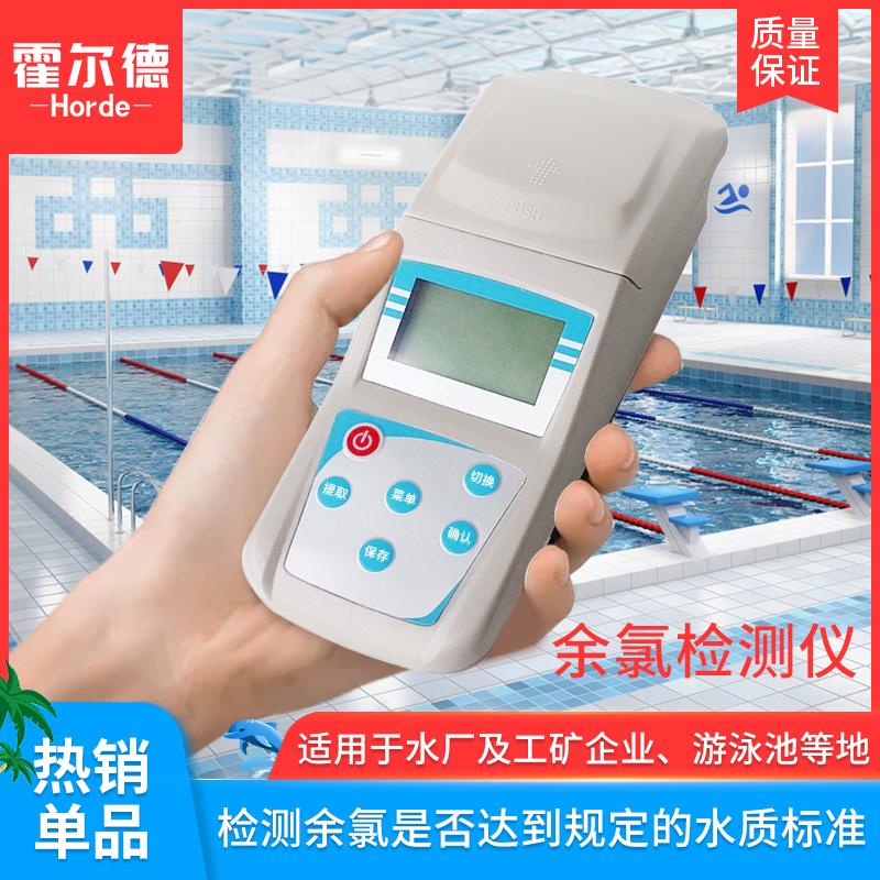 霍尔德便携式余氯检测仪 HED-YLS便携式余氯检测仪