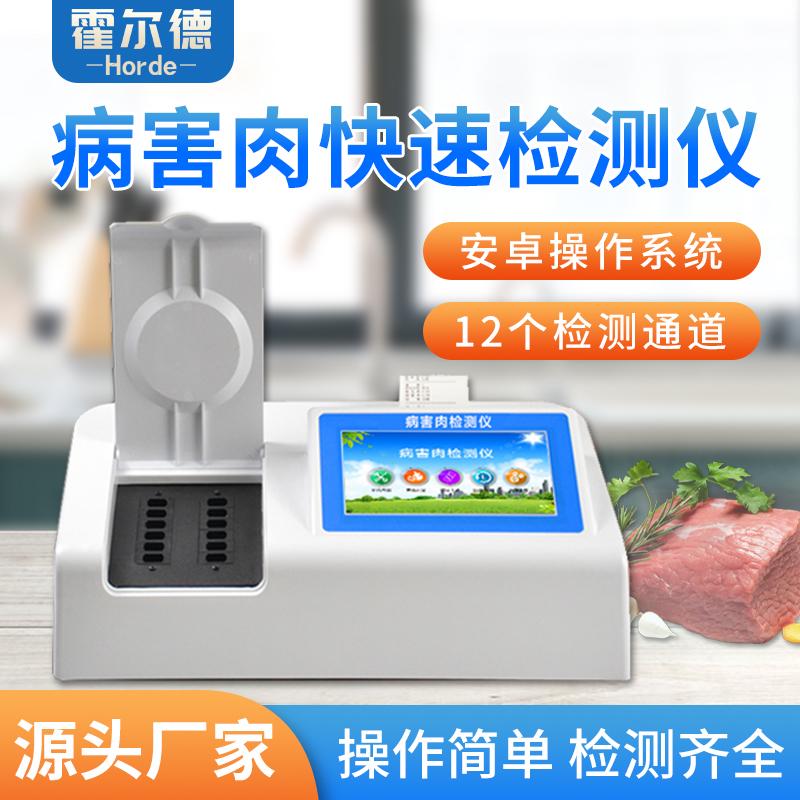 霍尔德 病害肉快速检测仪 HED-B12