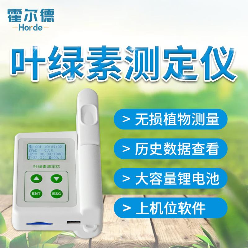 霍尔德叶绿素含量测定仪-叶绿素检测仪-叶绿素仪
