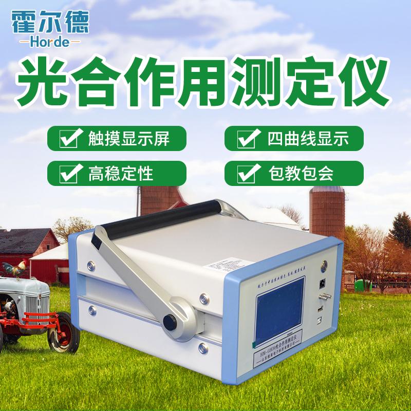 霍尔德 光合速率测定仪 HED-GH30光合速率测定仪