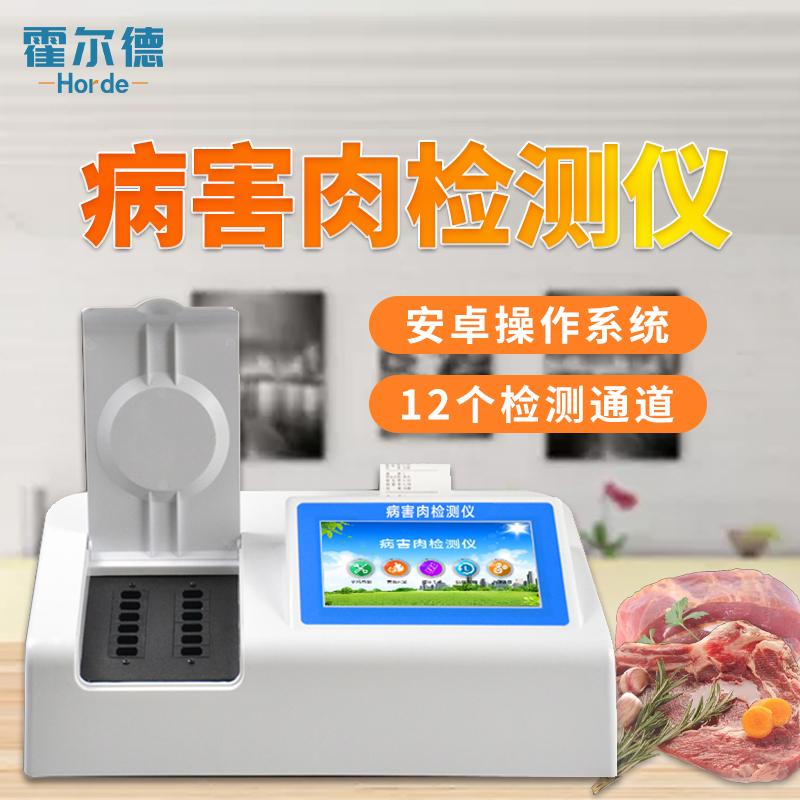 霍尔德 病害肉检测仪 HED-B12病害肉检测仪