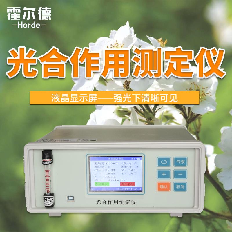 霍尔德 光合仪 HED-GH20光合作用测定仪