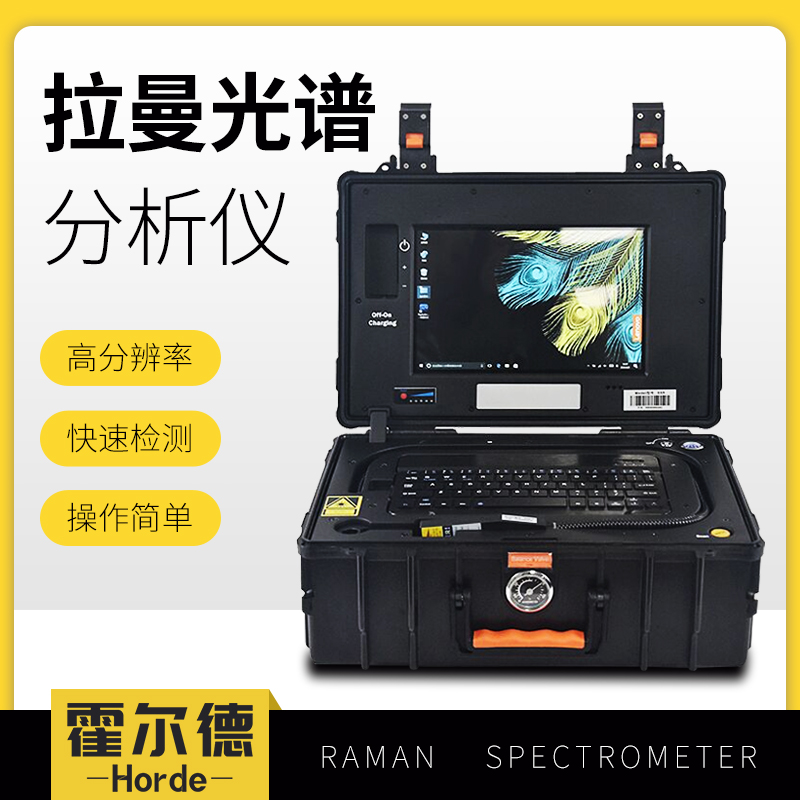 霍尔德 拉曼光谱仪 HED-LM拉曼光谱仪