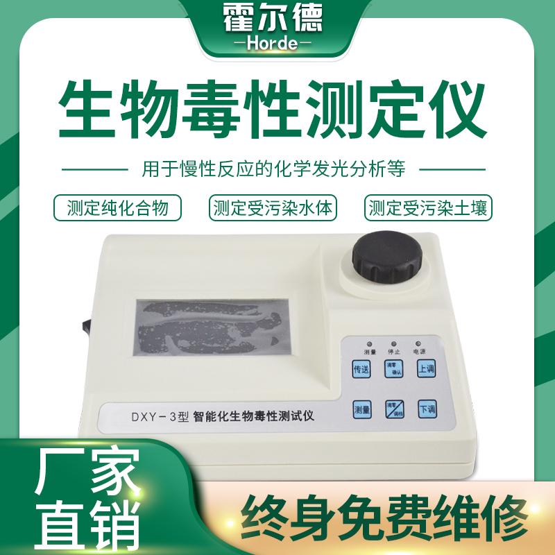 霍尔德 生物毒性分析仪 HED-DXY-3生物毒性分析仪
