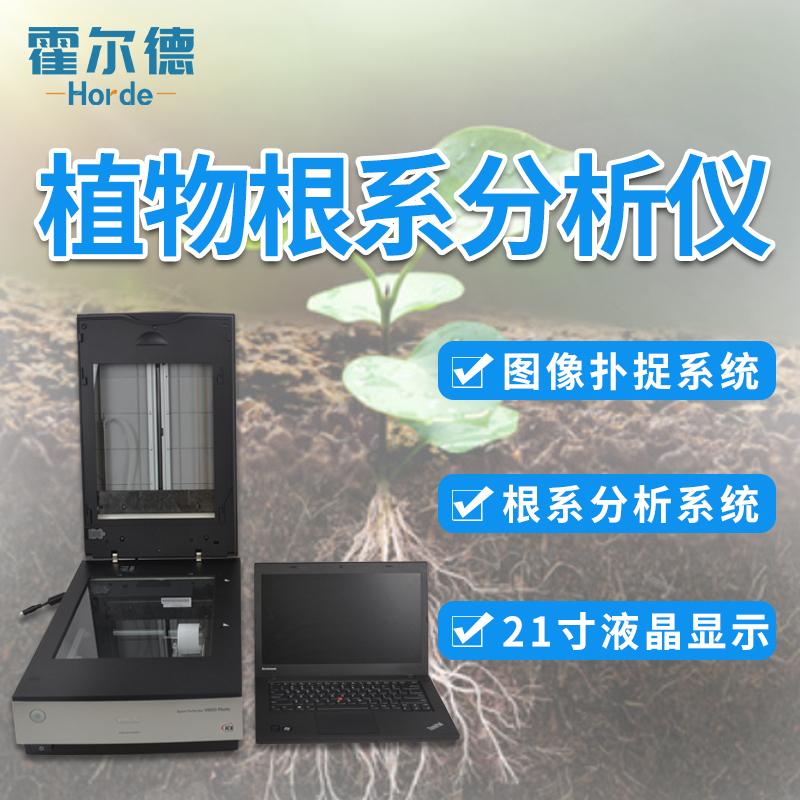 霍尔德 植物根系分析仪 HED-GX800植物根系分析仪