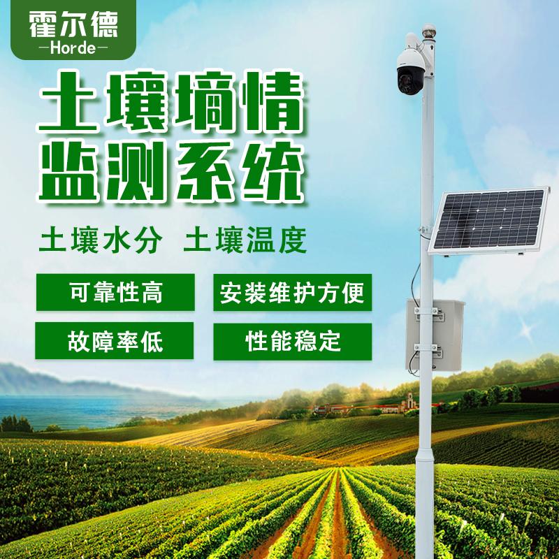 霍尔德 多点土壤水分监测系统,多点土壤水分监测系统 HED-TS600