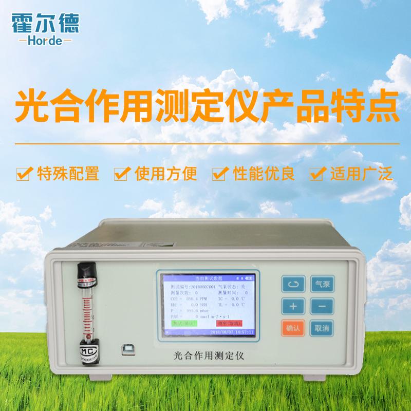 霍尔德 植物光合作用测定仪 HED-GH20光合作用测定仪 光合仪
