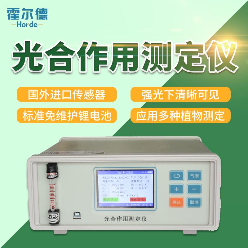 霍尔德 光合作用测定仪 HED-GH20光合作用测定仪