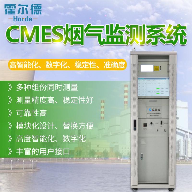 cems烟气在线分析仪 霍尔德 HED-CEMS-1000cems烟气在线分析仪