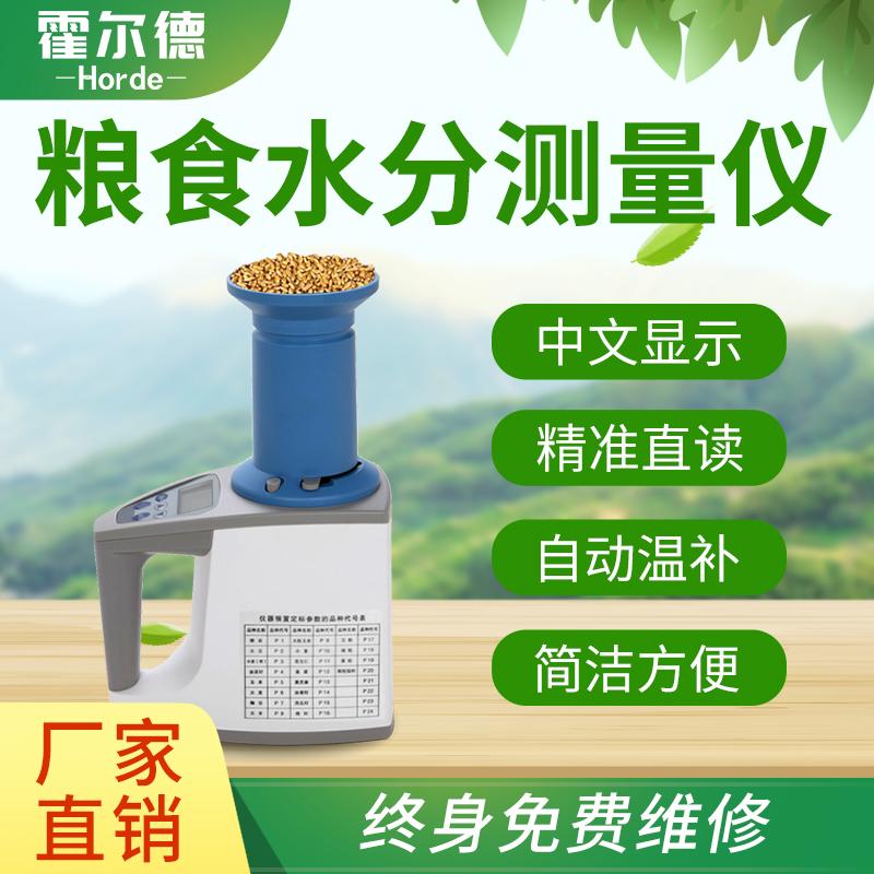 霍尔德 大米水分测定仪 HED-L80大米水分测定仪