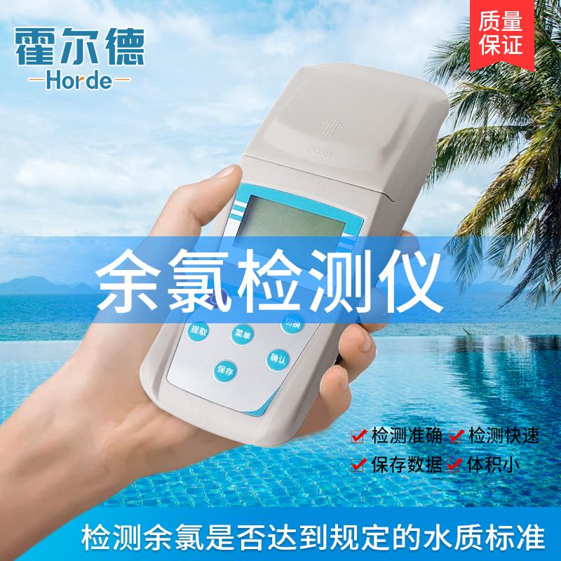 霍尔德手持式余氯检测仪 HED-YLS手持式余氯检测仪