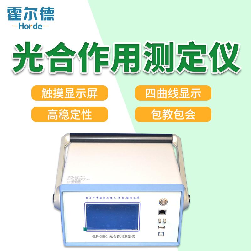 霍尔德 植物光合作用测量系统 HED-GH30光合作用测定仪