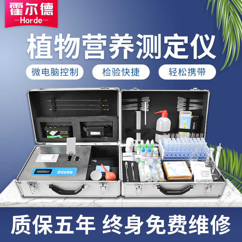 霍尔德 植株养分测定仪 HED-ZY20植株养分测定仪