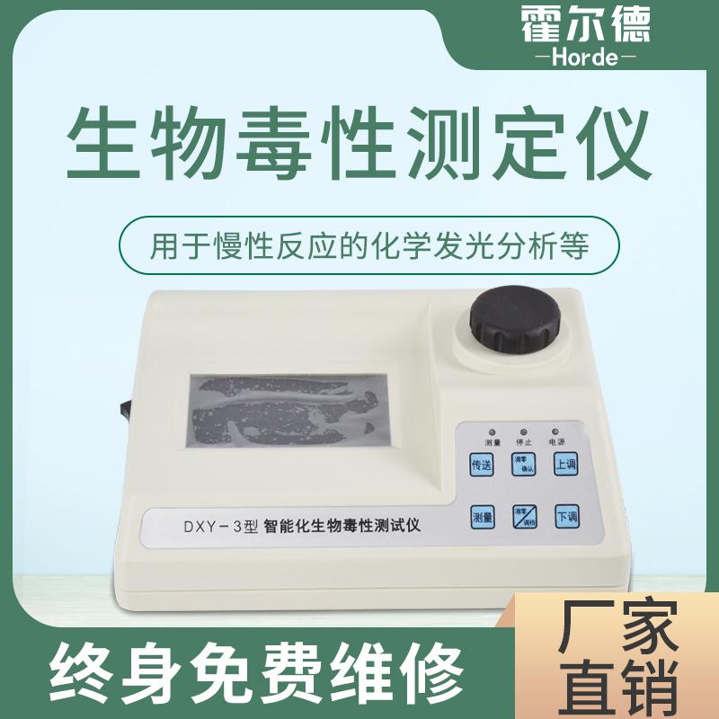 霍尔德 生物毒性测试仪 HED-DXY-3生物毒性测试仪