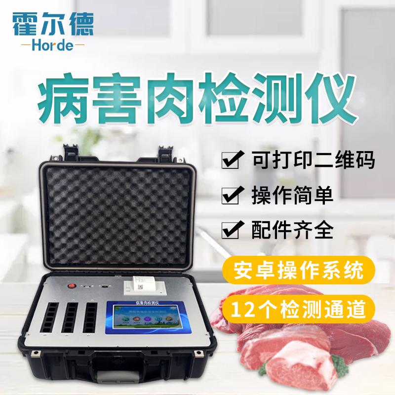 病害肉检测仪-招标可用病害肉检测仪-霍尔德病害肉快速分析仪
