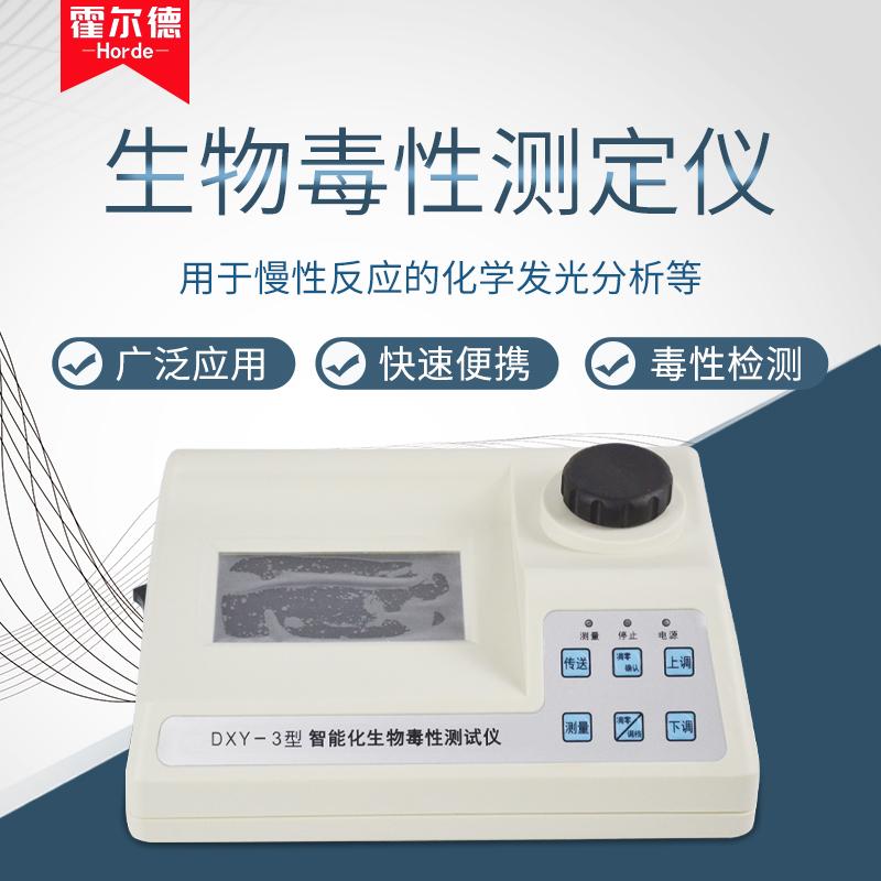 霍尔德 生物毒性检测仪 HED-DXY-3生物毒性检测仪