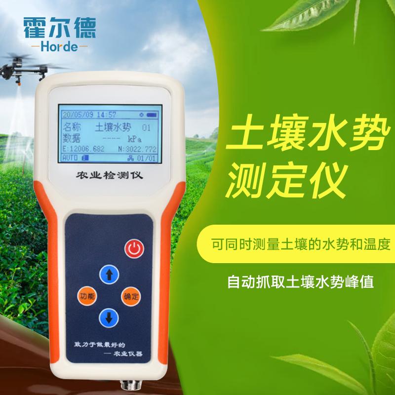霍尔德 土壤水势测定仪 HED-SSW土壤水势测定仪