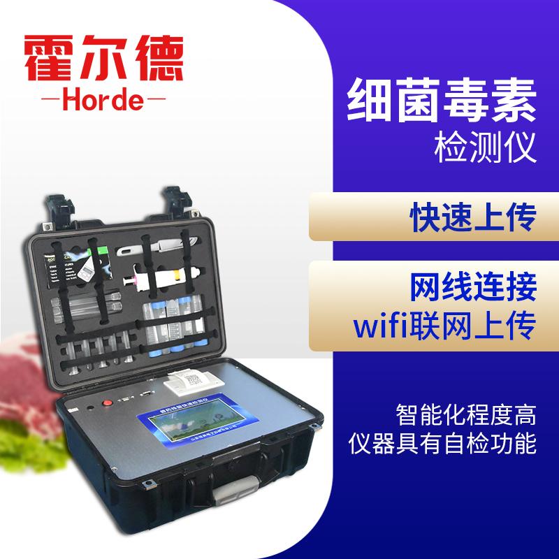 毒素检测仪 病害肉检测仪 肉类快速测定仪 霍尔德 HED-BR06 厂家精选