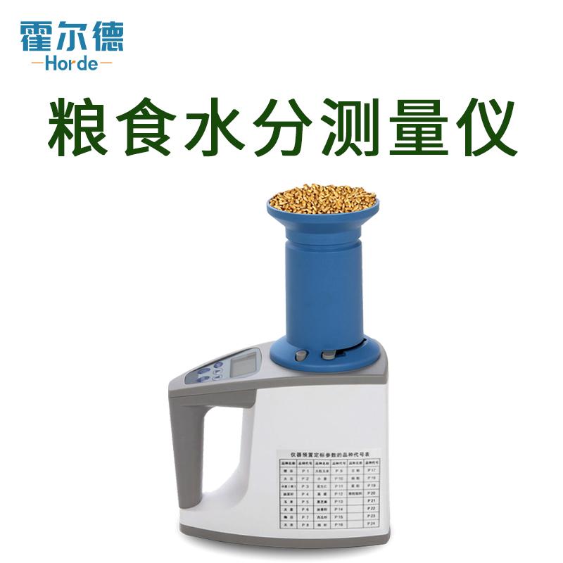霍尔德 粮食水分仪 HED-L80粮食水分仪
