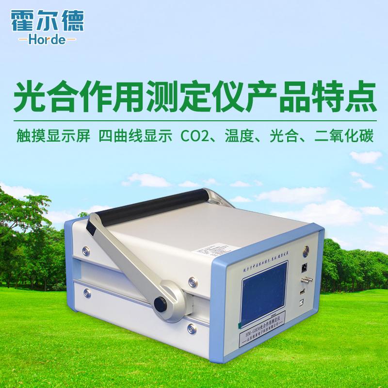 光合速率测定仪 霍尔德光合作用检测仪