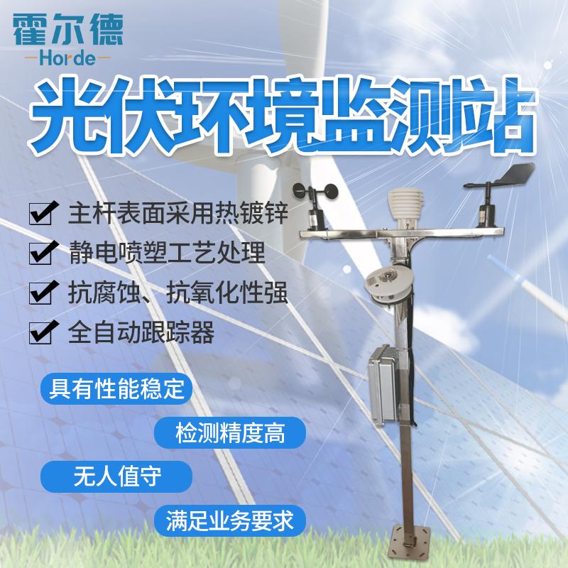 霍尔德 光伏电站环境监测设备 HED-GF08光伏电站环境监测设备