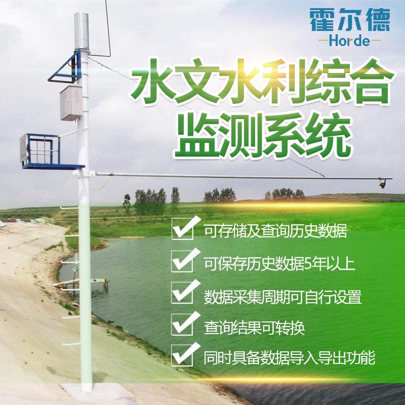 霍尔德 雷达流速监测系统 HED-SW4雷达流速监测系统 生产