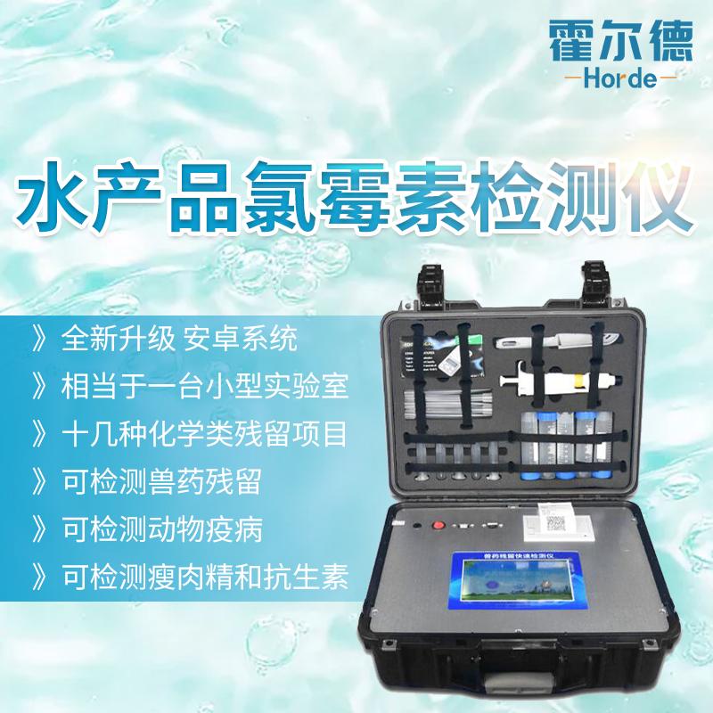 霍尔德 水产品快速检测系统 HED-SC水产品快速检测系统