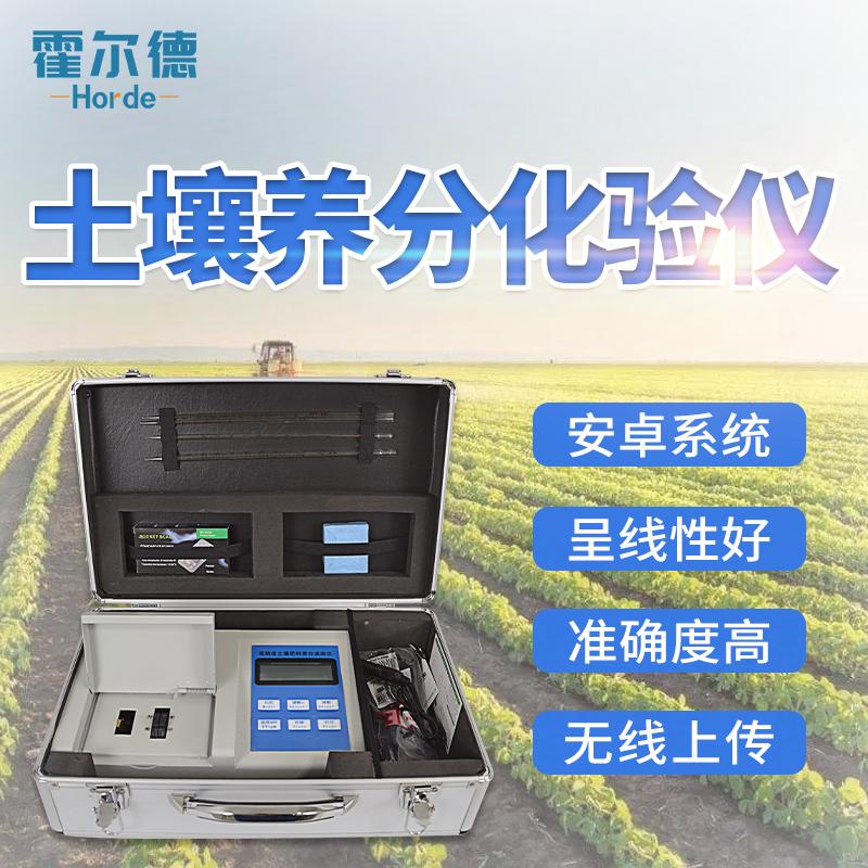 霍尔德土壤测定仪 HED-Q800土壤测定仪