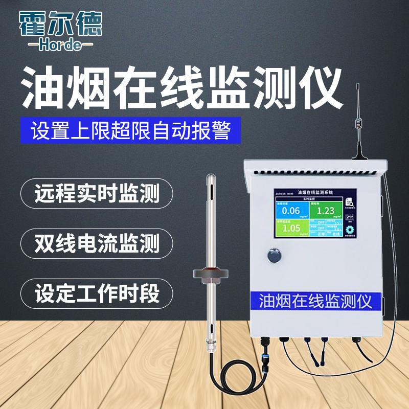 霍尔德 HED-YY20餐饮油烟在线监测设备 餐饮业可用