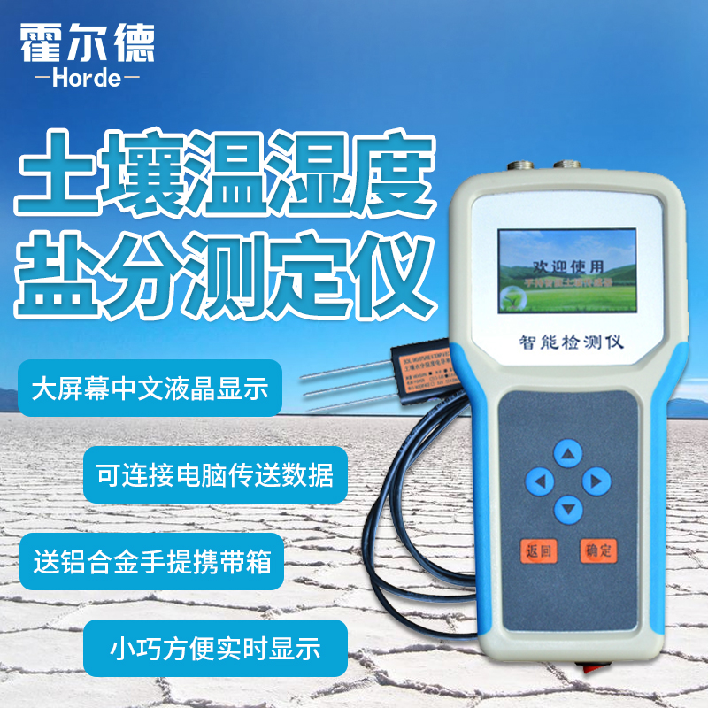 霍尔德 土壤干湿度测量仪 HED-WSY土壤干湿度测量仪
