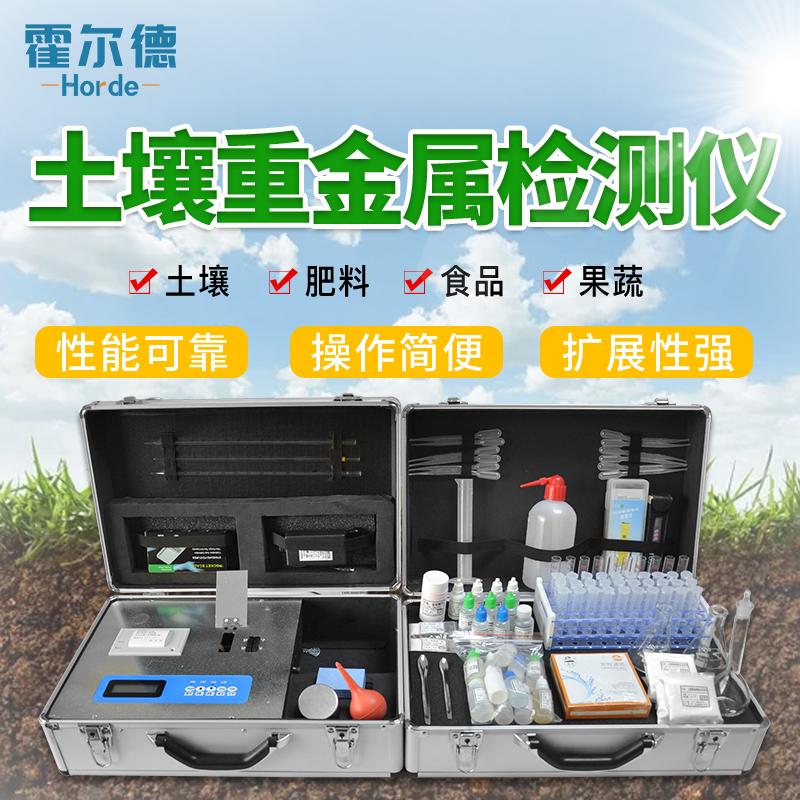 霍尔德 土壤重金属快速测定仪 HED-ZSB土壤重金属快速测定仪
