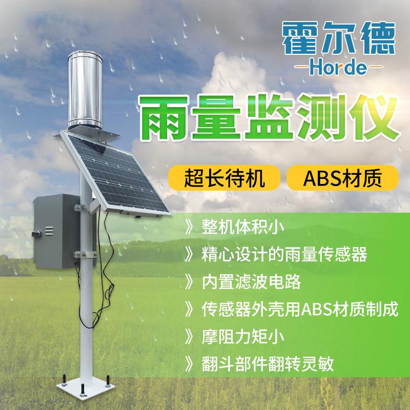 霍尔德 雨量监测器 HED-YLJC雨量监测器
