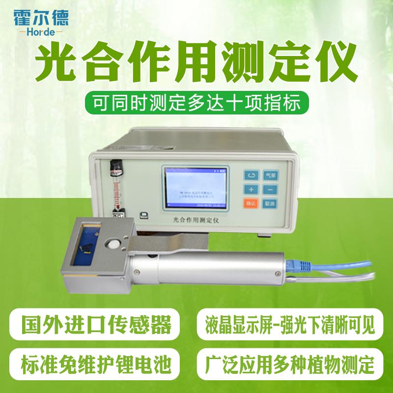 植物光合作用测定仪, 光合作用测定仪 霍尔德 HED-GH10 现货直销