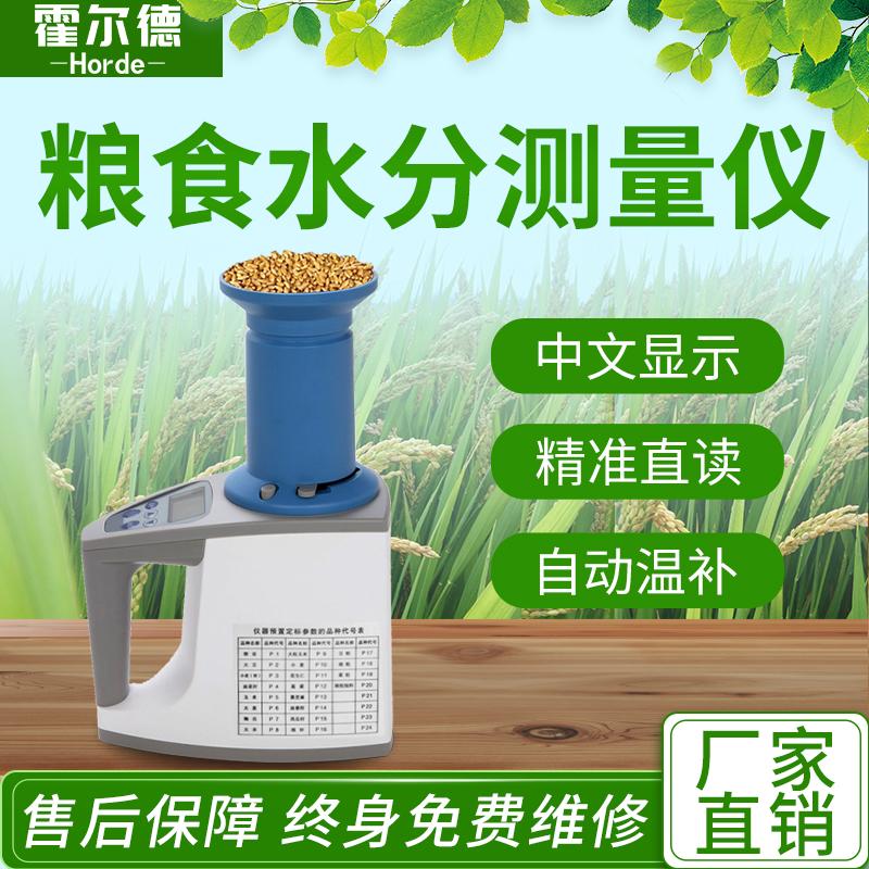 霍尔德 粮食水分测定仪 HED-L80粮食水分测定仪
