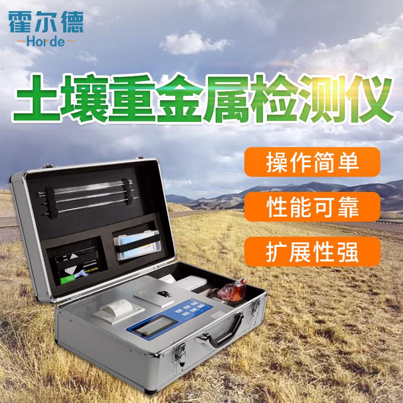 霍尔德 土壤重金属检测仪 HED-ZSC