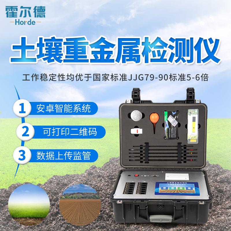 霍尔德 土壤重金属含量测定仪 HED-ZSE土壤重金属含量测定仪
