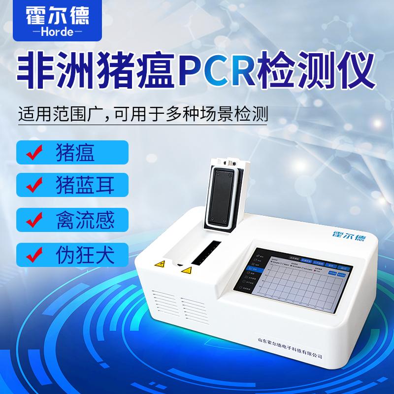 霍尔德非洲猪瘟快检设备-非洲猪瘟快检仪器 HED-PCR-8