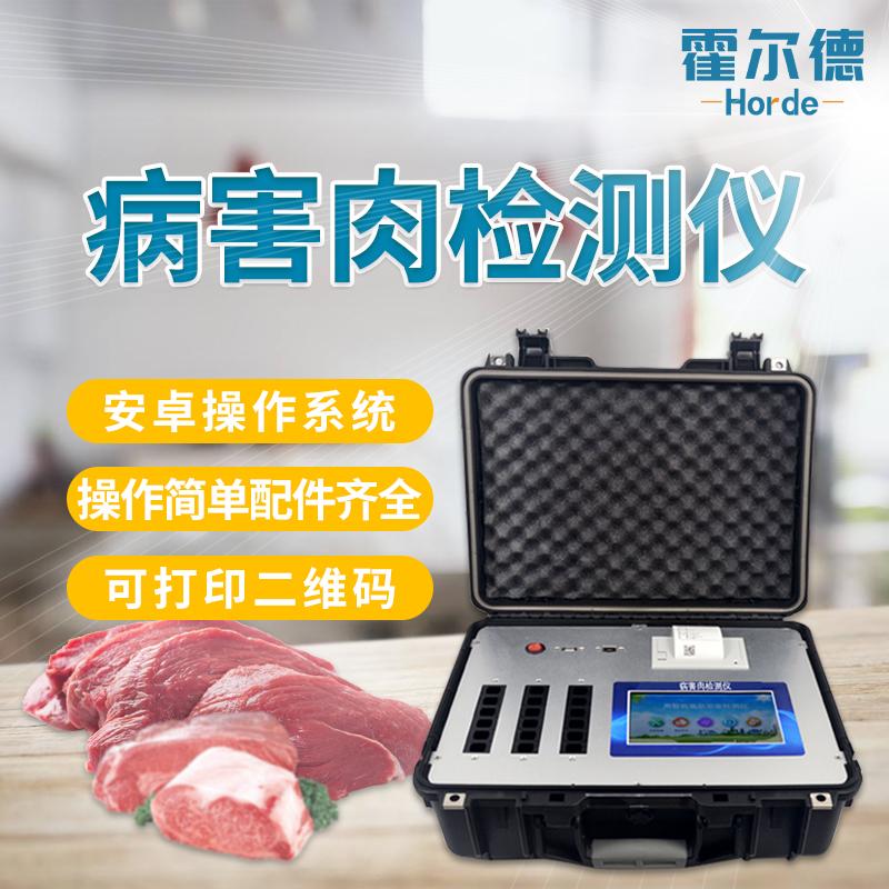霍尔德 食品病害肉检测设备-病害肉快速检测仪