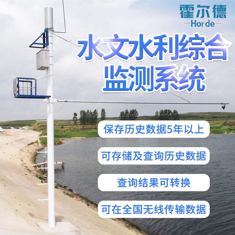 水位监测器 霍尔德  HED-SW4水位监测器