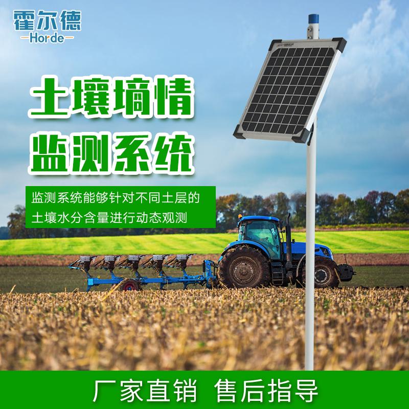 霍尔德 墒情自动监测设备 HED-TDR2 无线远程多层立体土壤墒情监测仪