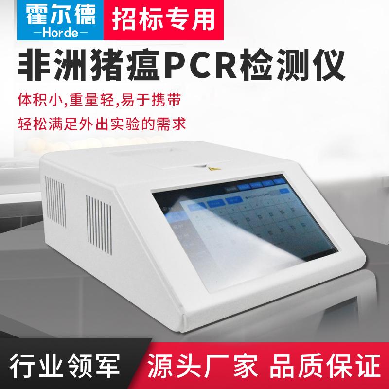 猪瘟检测仪 现货供应 霍尔德 HED-PCR非洲猪瘟快速检测仪